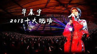 华晨宇2018十大现场Hua Chenyu-Top10 Best Live Performances(2018) [序号不代表排名]