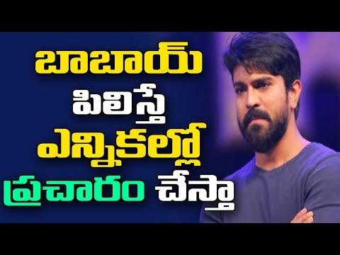 """I will campaign for Janasena if Babai gives a nod,"" says Ram Charan"