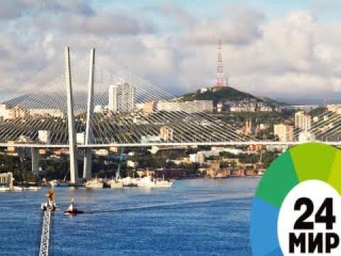 Пять причин поехать во Владивосток - МИР 24