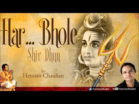 Har Bhole Shiv Dhun By Hemant Chauhan Full Song I Audio Song...