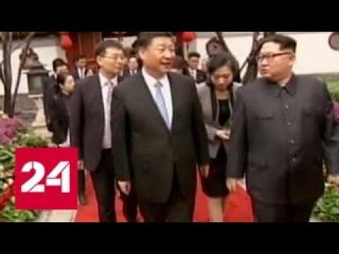 Тайный визит: лидер КНДР побывал в Китае с обещаниями мира - Россия 24