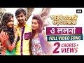 O Lolona| Full Video Song | পারবো না আমি ছাড়তে তোকে | Bonny | Koushani | Raj Chakraborty | 2015 mp3 indir