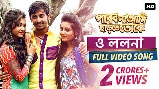 O Lolona| Full Video Song | পারবো না আমি ছাড়তে তোকে | Bonny | Koushani | Raj Chakraborty | 2015