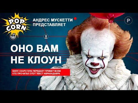 ОНО: Как снимали ОНО 2017 / Факты, жуткие сцены и страшные песни клоуна Пеннивайза