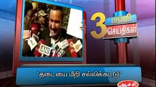 19TH JAN 3PM MANI NEWS NEW
