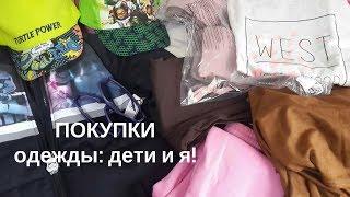 Покупки, заказы одежды: детская и женская! Спортдирект, СА, НМ и прочее!