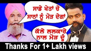 Jeet Pencher Wala | Amrit Maan | Funny Dubbing Video | Jeet Pencheran Wala | Happy Gehlewala Part -2