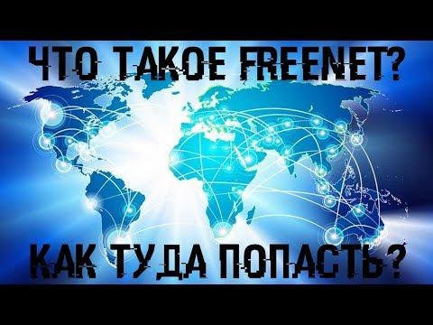 FreeNet заменит Интернет? Когда и будет ли это?