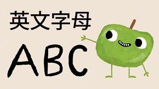 英文字母 ABC * 小朋友的水果ABC * 學習英文字母ABC和英文水果名稱