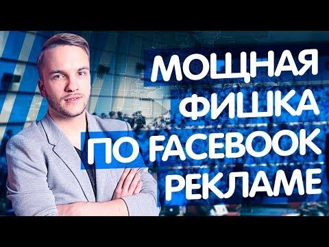 Удвойте продажи с помощью рекламы в Фейсбук, внедрив всего 1 инструмент