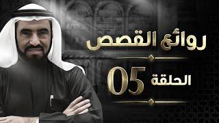 الإمام البخاري 1 - روائع القصص - د. طارق السويدان