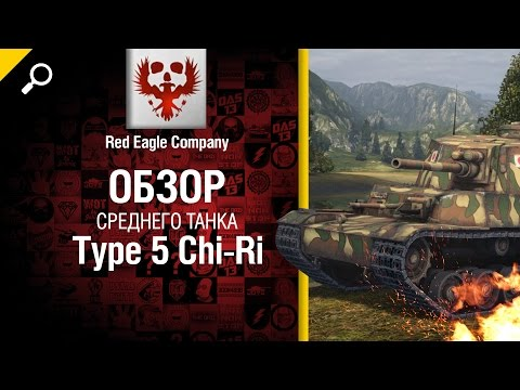 Средний танк Type 5 Chi-Ri - обзор от Red Eagle Company [World Of Tanks]