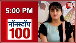 Download Nonstop 100 | Hunt For Honeypreet Intensifies, Was Spotted In Nepal 3Gp Mp4