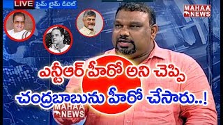 Kathi Mahesh Says About NTR Biopic Movie Mistakes In LIVE Show || #PrimeTimeMahaa