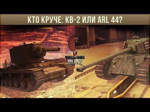 КТО КРУЧЕ: КВ-2 ИЛИ ARL 44 WOT BLITZ?