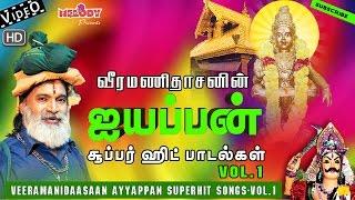 Veeramanidaasanin Ayyappan Superhit Paadalgal - Vol 1| Ayyappan Video Songs | Tamil Devotional