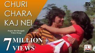 Churi Chara Kaj Nei | Teen Murti | Mithun | Shoma | Bengali Song | English & Russian Subtitle