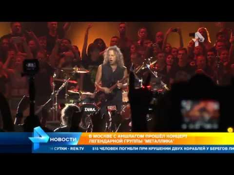 Концерт группы Metallica в Лужника