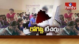 తెలంగాణ టీచర్ల బదిలీల్లో పెద్దఎత్తున అక్రమాలు | Telangana Teachers Irregularities | hmtv