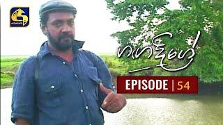 Ganga Dige with Jackson Anthony - Episode 54