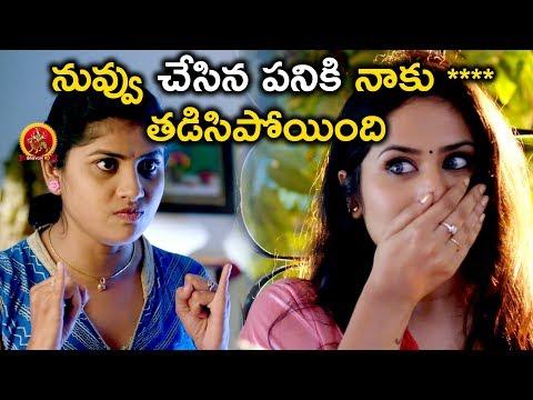 నువ్వు చేసిన పనికి నాకు **** తడిసిపోయింది - 2018 Telugu Movie Scenes - Undha Ledha Movie