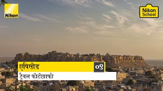 New Nikon School D-SLR Tutorials - Travel - Episode 9 (Hindi)