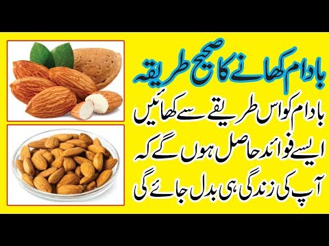 Almond (Badam) Khane Ka Sahi Tarika | Benefits of Almond for Health | Health Care Tips in Urdu/Hindi