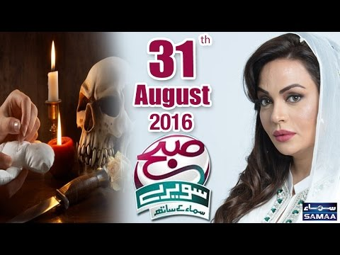 Kala Jadu Ya Bandish | Subah Saverey Samaa Kay Saath | 31 Aug 2016