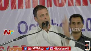 Rahul Gandhi Speech at T Congress Public Meeting in Hyderabad | Rajiv Gandhi Sadbhavana | NTV