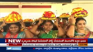 గోదావరిలో బతుకమ్మ సంబరాలు | Bathukamma Grand Celebrations in East Godavari