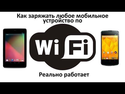 Как зарядить любое устройство по Wi-Fi