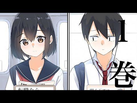 【漫画】初恋をするとどうなるのか?【上巻】