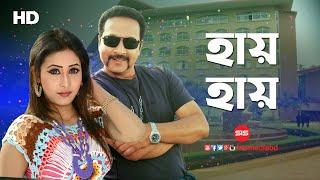 Hai Hai  - MISSED CALL (2017) | Bappa Raj | Mugdhota| Munni & Rupom |Video Song | SIS Media