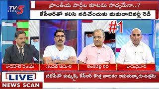 ప్రాంతీయ పార్టీల కూటమి సాధ్యమేనా..? | Debate On Third Front In India | News Scan #1