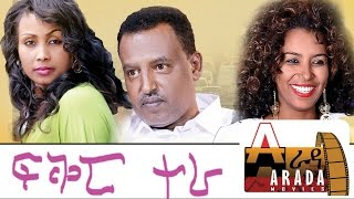 Ethiopian Movie - Fikir Tera 2016 Full Movie