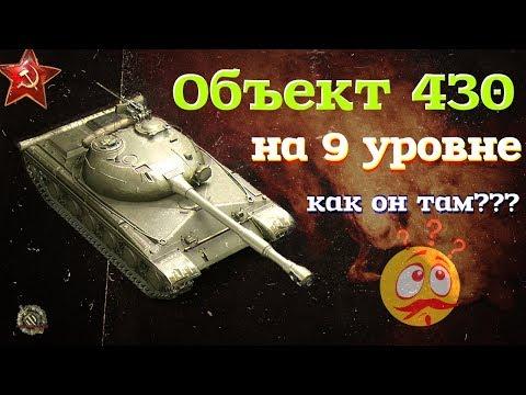 wot Объект 430 - лучший СТ 9 уровня? Как играть на советском среднем танке Объект 430 world of tanks