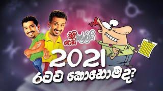 2021 Chooty Malli Podi Malli   FM Derana