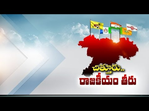 Is Infight Going to Hurt both TDP & YCP at Chittor District || Political Roundup