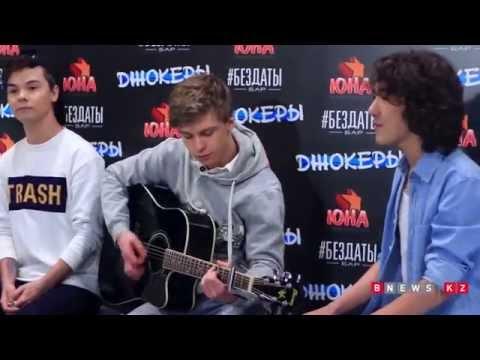 Группа Джокеры-видео Руслана Канаюекова