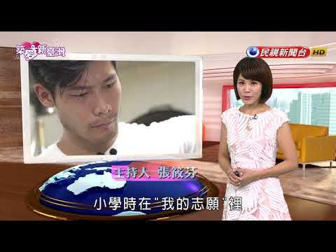 20180106 築夢新臺灣 第49集