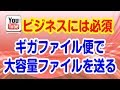 【YouTubeアフィリエイト】ギガファイル便の使い方