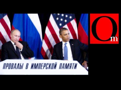 Почему Россия проигрывает США? Провалы в имперской памяти.