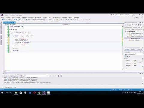 Самоучитель C++ (18 серия) Visual Studio, операторы break и continue