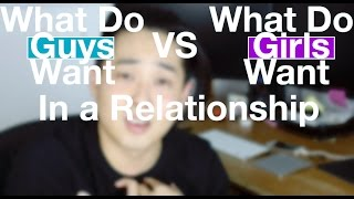 What Guys Want Vs What Girls Want In a Relationship