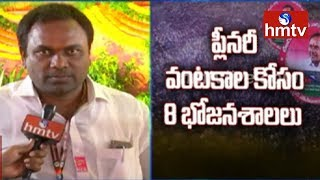 TRS Plenary Meeting 2018 To Start in Few Hours | TRS Leaders Face To Face With hmtv