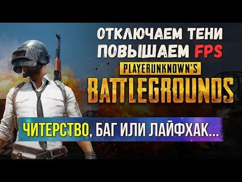 Читерство, баг или лайфхак... Отключить тени в PlayerUnknown's Battlegrounds (pubg)