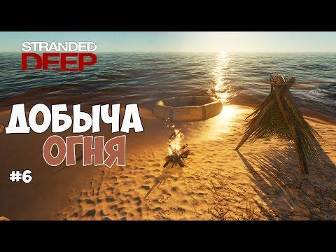 Stranded Deep 1 Начало (Прохождение на русском) на tubethe.com