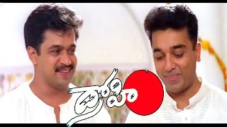 Eega - Drohi Telugu Full Length Movie || Kamal Hassan, Action King Arjun || DVD Rip..