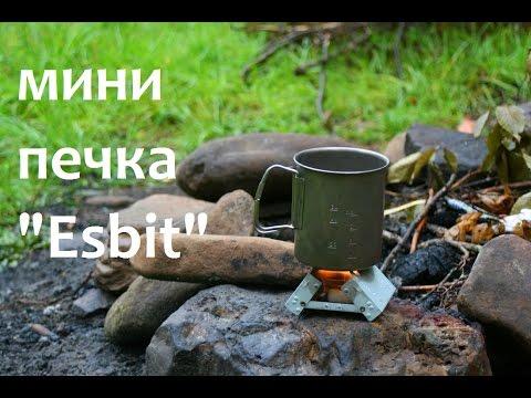 Походная печка армии Германии Esbit мини печка щепочница