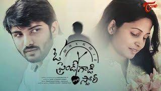 Friend Gadi Love Story    Telugu Short Film 2017    By Chandran Pal